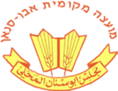 Abu Snan Logo